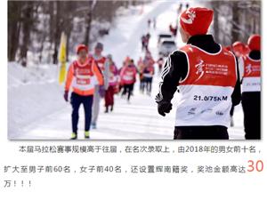 起跑|2019吉林・辉南冰雪旅创嘉年华盛大启幕