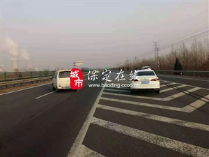 高速交警高阳大队处置一起不按规定车道行驶造成的事故
