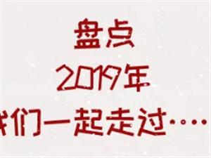 盘点【辉南2019】