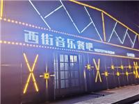 转发朋友圈+1元送大虾!顺平西街音乐餐吧1月12日开业!