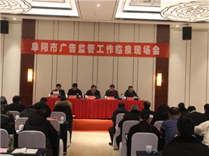 阜阳市广告监管工作现场会在临泉举行!