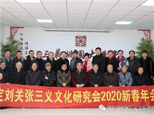 新年新气象,三义迎新春——保定刘关张三义文化研究会举办2020迎新春年会
