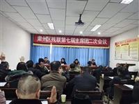 肃州区残疾人联合会第七届委员会二次会议胜利闭幕