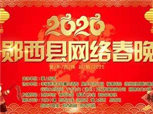 郧西县2020网络春晚直播