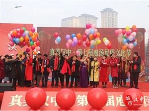 2020真美汉中�q第七届庖汤民俗文化节圆满落下帷幕