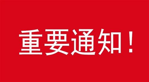 【邹平紧急通知】关于暂停网络订餐第三方平台经营活动的公告