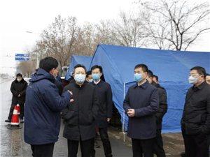 市委副书记、市长赵志远到我县调研督导新型冠状病毒感染的肺炎疫情处置工作