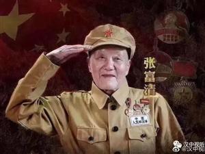 今天,张富清老英雄向家乡汉中亲人问好