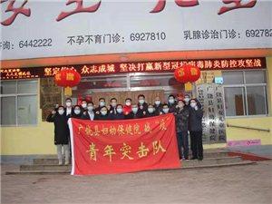 """勇当战""""疫""""先锋——县妇幼保健院组建首批战""""疫""""青年突击队"""