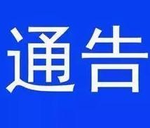 高邑县关于实行居民出行临时管控措施的通告