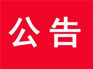 博�d�h�t十字���P于新型冠�畈《靖腥镜姆窝滓咔榉揽厣��捐�款物接收及使用情�r的公告(第2�)