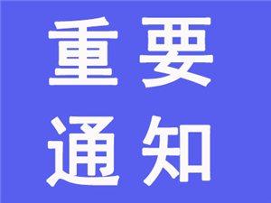 """今天18:00前,博�d""""高危人�T""""必�主��蟾�,否�t�⒁婪���!!!(�D�l通知)"""
