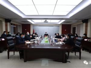 李小平书记主持召开县委应对新冠肺炎疫情工作领导小组会议。