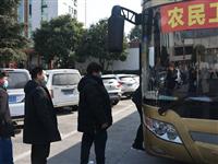 汉中首批返岗复工农民工启程