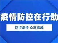 2月18日宁国市新型冠状病毒肺炎疫情防控情况通报