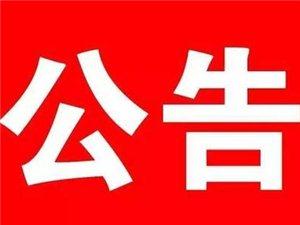 高邑县民政局关于疫情防控期间婚姻登记的通告