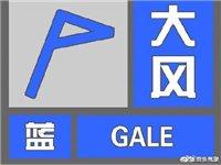西安气象台发布大风蓝色预警信号