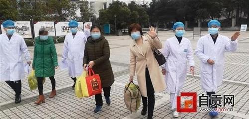 喜讯!富顺唯一的新冠肺炎确诊患者治愈出院,自贡累计7例出院。