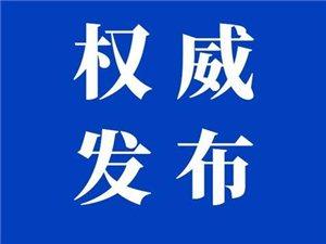 """健康码推广公告!滨州这些区域体温正常""""绿码""""人可通行,红码、黄码人不得进入"""