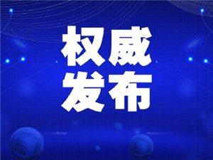 最新:滨州全部为低风险区,山东省新冠肺炎疫情分区分级表公布!