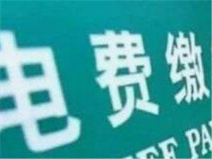 国网长兴县供电公司关于全面推行智能交费的公告