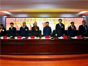 中国共产主义青年团茫崖市第一次代表大会隆重开幕