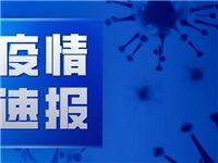 3月29日0时至24时 全省无新增新冠肺炎确诊病例 医大馨苑小区21栋解封