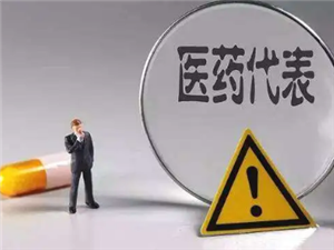西宁一女子挂靠betway必威官网手机版下载医药公司销售药品被判刑1年