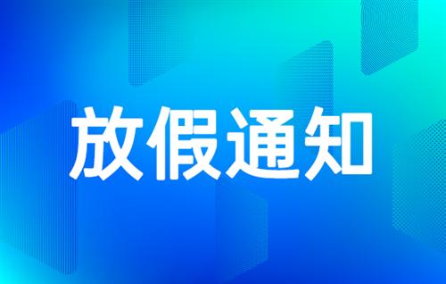 清明节放假通知:4月4日至6日放假调休 共3天