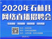 今天下午2点!石林县2020年首届网络直播招聘会正式开启!