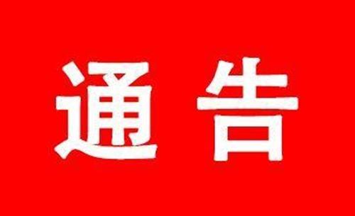 府谷县农业农村局关于加强生猪调运监管的通知