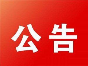 青海省人民政府通告