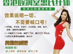 香港頤潤堂惠氏纖體減肥國際連鎖誠招加盟代理商