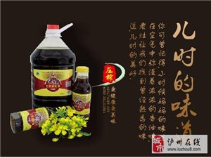 瀘州老灶土榨菜籽油