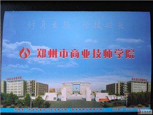 鄭州市商業技師學院2016秋季招生火熱進行中