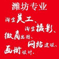 青州淘寶美工包月服務