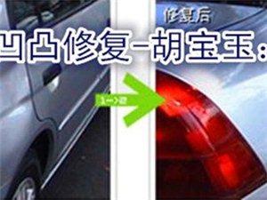 十幾年汽車鈑金凹凸修復,風擋修復,大燈翻新