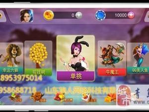 山东狼人手机棋牌游戏开发澳门网上投注游戏用一颗负责任的心去开发