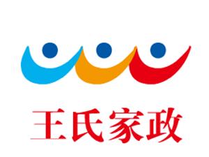 王氏家政为您提供专业的保洁,电器维修,疏通管道等