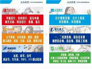 滁州2016下半年提升学历的培训班