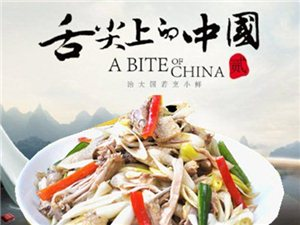 新疆椒麻鸡麻辣风味
