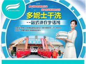 沧州开个小型干洗店最少要多少钱多妮士免费加盟