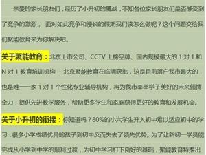 龍鳳成聚能教育新初一精品15人班開課啦