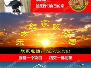 汉川市东方红家政