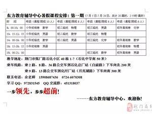 荆门石化东方教育中小学课外辅导,一对一培优、中高考