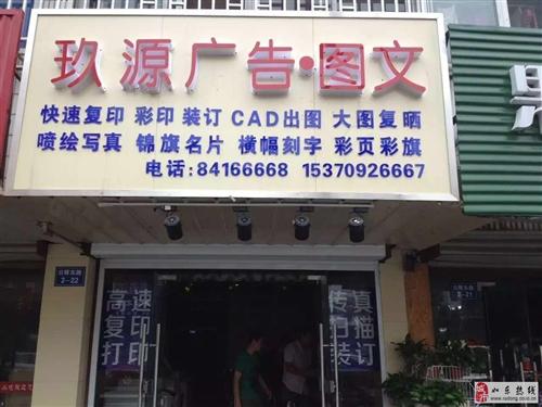 如东玖源广告求购打印机