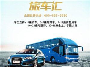 唐山預訂大巴車唐山旅游大巴包車找旅車匯