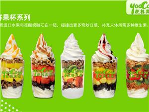 YOOCOW(优格思慕)?#20998;?#20923;酸奶入驻中国市场