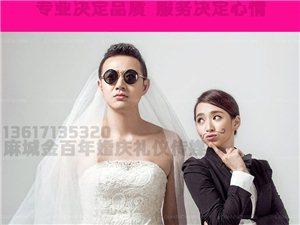 【顶】麻城金百年婚庆礼仪传媒,时尚婚典强势登陆麻城