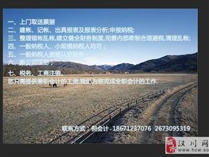 汉川财务咨询汉川代理记账汉川工商注册